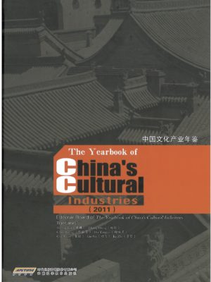 The Year Book of China's Cultural Industries, 2011-0