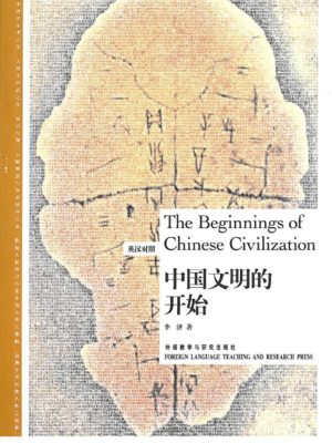 The Beginnings of Chinese Civilizations-0