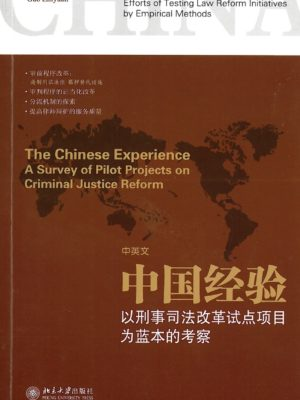The Chinese Experience: A Survey of Pilot Projects on Criminal Justice Reform-0