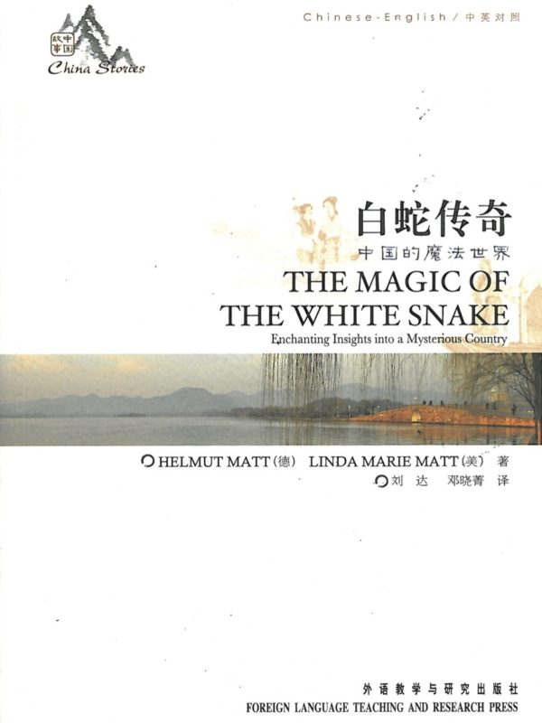 the magic of the white snake Watch movies online free stream: the sorcerer and the white snake (2011) arab sub a master monk tries to protect a naive young physician from a thousand-year-old snake demon.