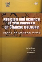 Religion and Science in the Context of Chinese Culture -0